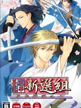Bakumatsu Renka Shinsengumi: Jinchuu Houkoku no Shi