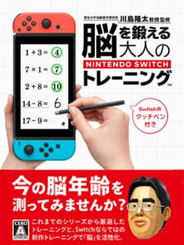 Brain Age: Nintendo Switch Training