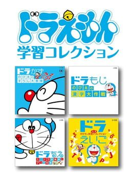 Doraemon Learning Collection