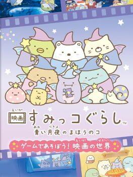 Eiga Sumikko Gurashi: Aoi Tsukiyo no Mahou no Ko - Game de Asobou! Eiga no Sekai