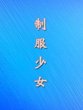 制服少女 Cover