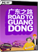 Road to Guangdong Produktbild